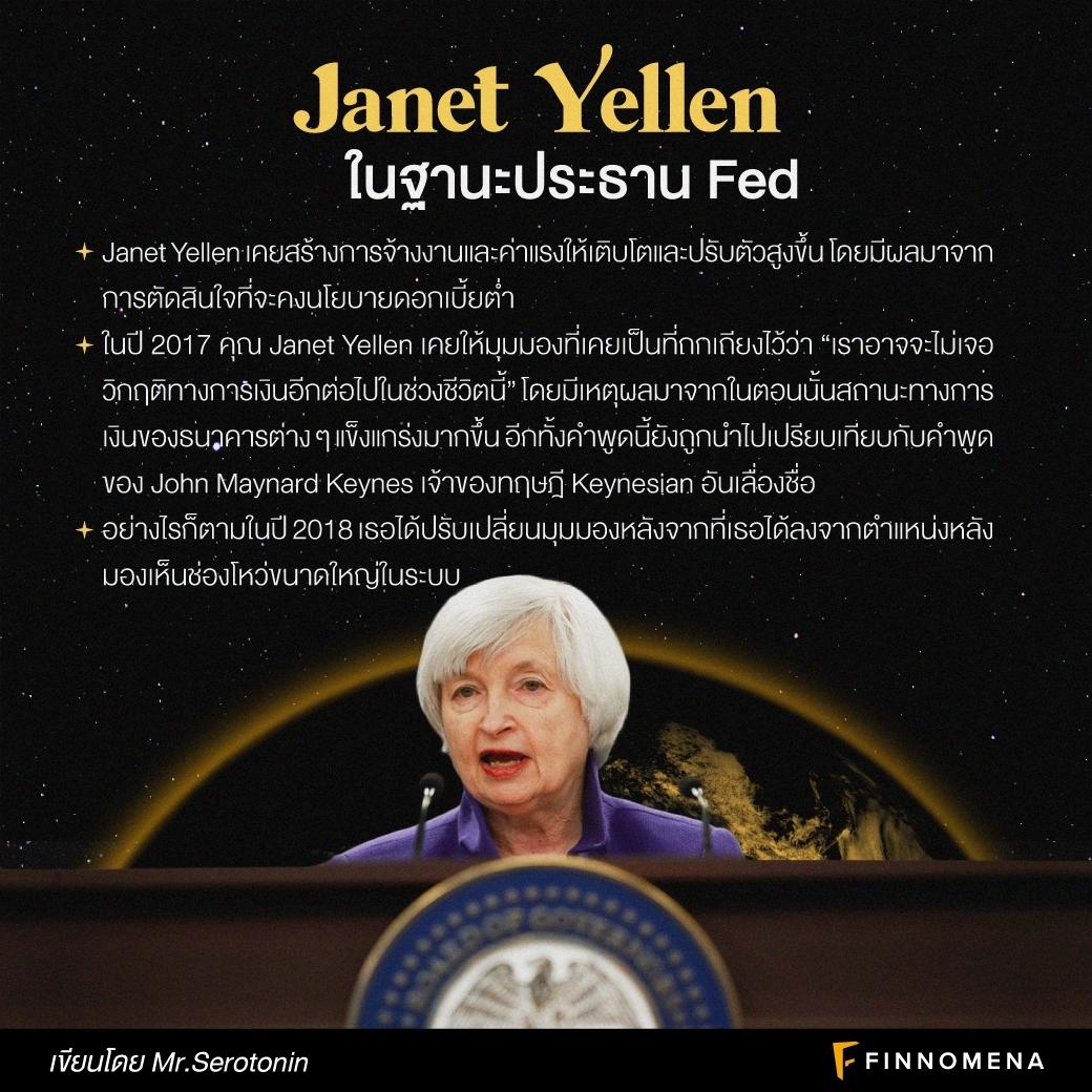 เจาะประวัติสตรีเหล็ก Janet Yellen ว่าที่ผู้นำคลังสหรัฐหญิงคนแรกและประธาน Fed หญิงคนแรก