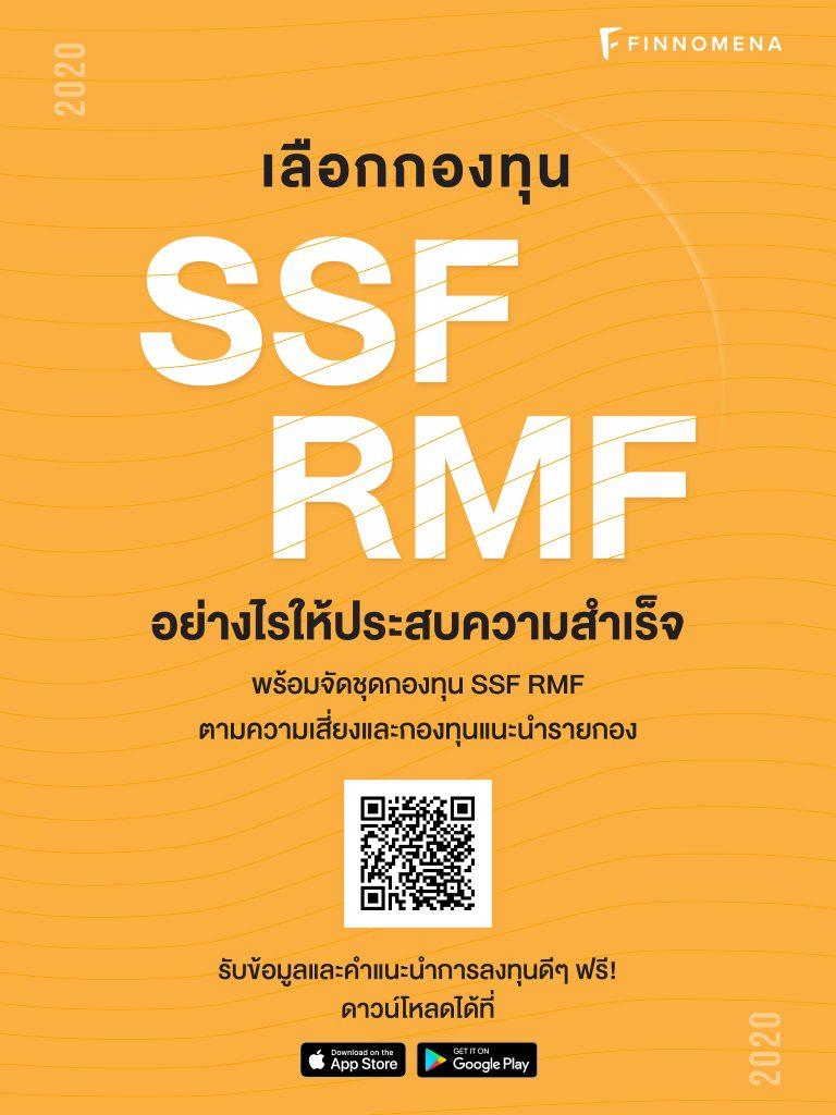 คู่มือเลือกกองทุน SSF RMF ให้ประสบผล