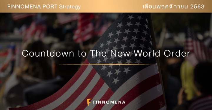 FINNOMENA PORT Strategy เดือนพฤศจิกายน 2020: Countdown to The New World Order