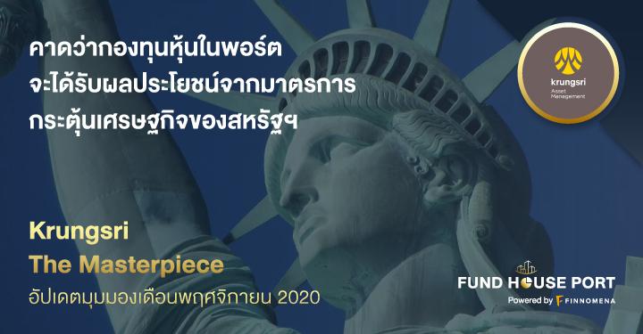 Krungsri The Masterpiece อัปเดตมุมมองเดือนพฤศจิกายน 2020: คาดว่ากองทุนหุ้นในพอร์ตจะได้รับผลประโยชน์จากมาตรการกระตุ้นเศรษฐกิจของสหรัฐฯ