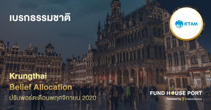 Krungthai Belief Allocation ปรับพอร์ตเดือน พ.ย. 2020 : เบรกธรรมชาติ