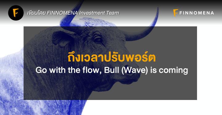 ถึงเวลาปรับพอร์ต: Go with the flow, Bull (Wave) is coming