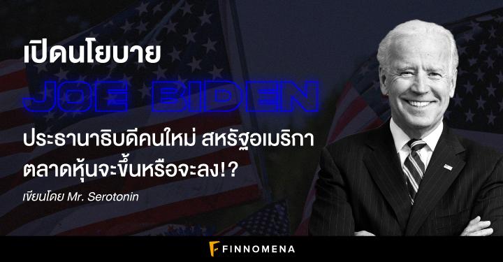 """เปิดนโยบาย """"โจ ไบเดน"""" ประธานาธิบดีคนใหม่ สหรัฐอเมริกา ตลาดหุ้นจะขึ้นหรือลง!?"""
