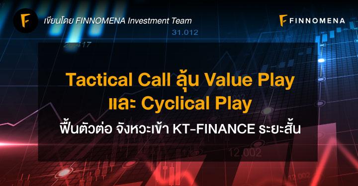 Tactical Call ลุ้น Value Play และ Cyclical Play ฟื้นตัวต่อ จังหวะเข้า KT-FINANCE ระยะสั้น