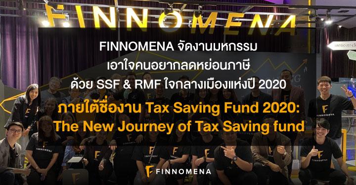 FINNOMENA จัดงานมหกรรมเอาใจคนอยากลดหย่อนภาษีด้วย SSF & RMF ใจกลางเมืองแห่งปี 2020 ภายใต้ชื่องาน Tax Saving Fund 2020: The New Journey of Tax Saving fund