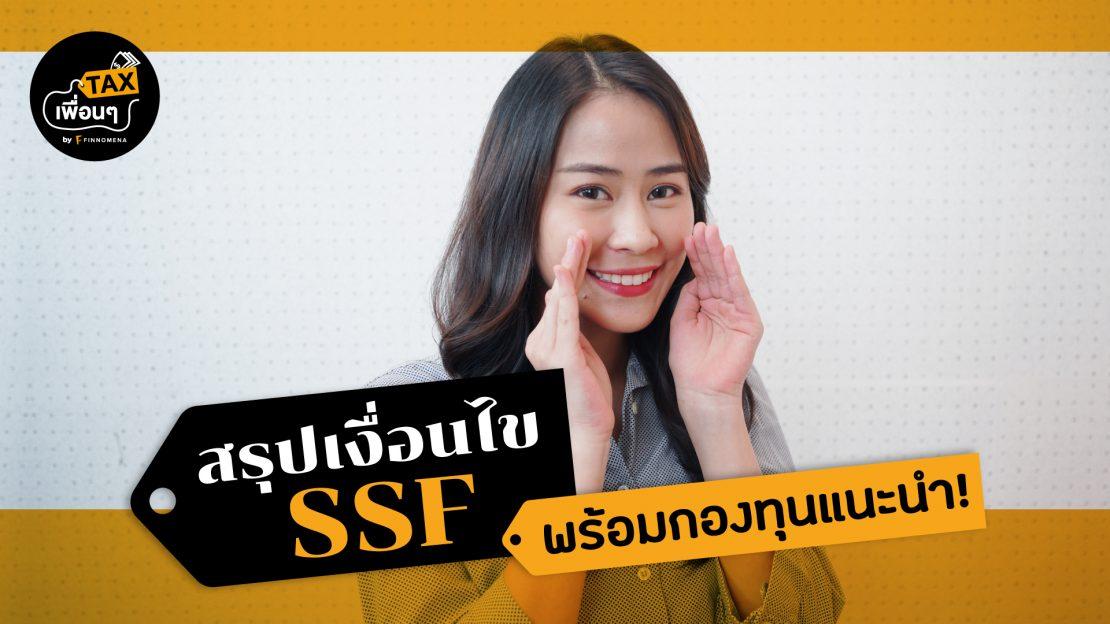 "TAX เพื่อนๆ EP2: สรุปเงื่อนไข ""SSF"" พร้อมกองทุนแนะนำปี 2563!"