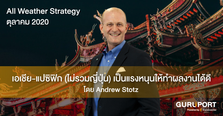 All Weather Strategy ตุลาคม 2020: เอเชีย-แปซิฟิก (ไม่รวมญี่ปุ่น) เป็นแรงหนุนให้ทำผลงานได้ดี