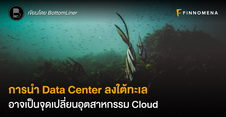 การนำ Data Center ลงใต้ทะเล อาจเป็นจุดเปลี่ยนอุตสาหกรรม Cloud