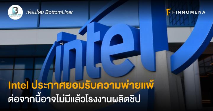 Intel ประกาศยอมรับความพ่ายแพ้ ต่อจากนี้อาจไม่มีแล้วโรงงานผลิตชิป