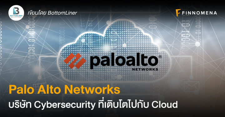 Palo Alto Networks บริษัท Cybersecurity ที่เติบโตไปกับ Cloud