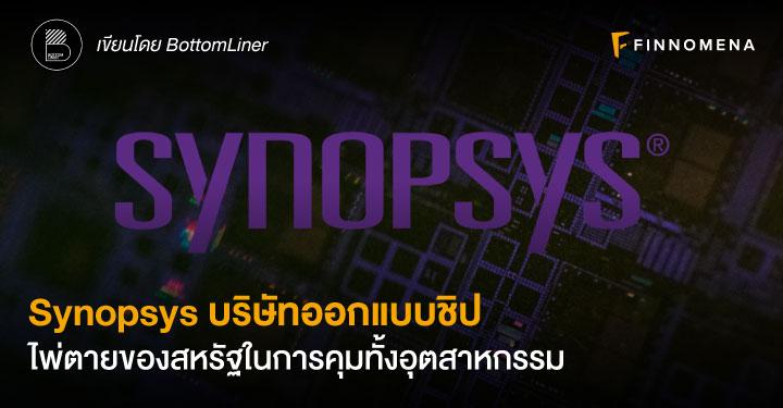 Synopsys บริษัทออกแบบชิป ไพ่ตายของสหรัฐในการคุมทั้งอุตสาหกรรม