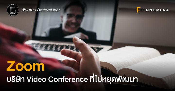 Zoom บริษัท Video Conference ที่ไม่หยุดพัฒนา