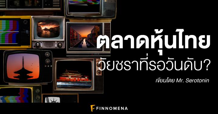 ตลาดหุ้นไทย: วัยชราที่รอวันดับ?