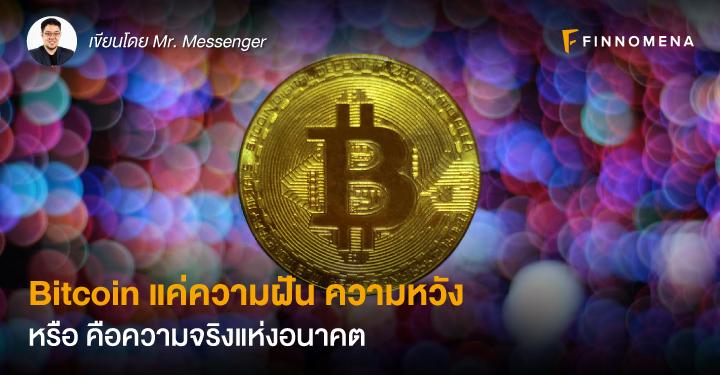 Bitcoin แค่ความฝัน ความหวัง หรือ คือความจริงแห่งอนาคต