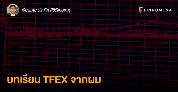 บทเรียน TFEX จากผม