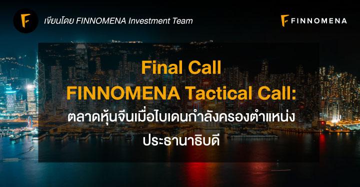 Final Call FINNOMENA Tactical Call : ตลาดหุ้นจีนเมื่อไบเดนกำลังครองตำแหน่งประธานาธิบดี