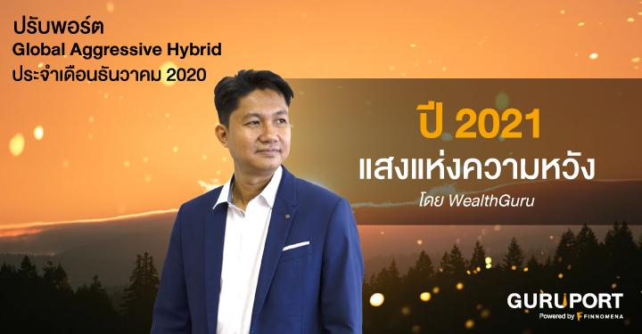 Global Aggressive Hybrid ประจำเดือนธันวาคม 2020: ปี 2021 แสงแห่งความหวัง