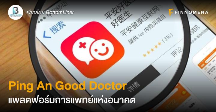 Ping An Good Doctor แพลตฟอร์มการแพทย์แห่งอนาคต