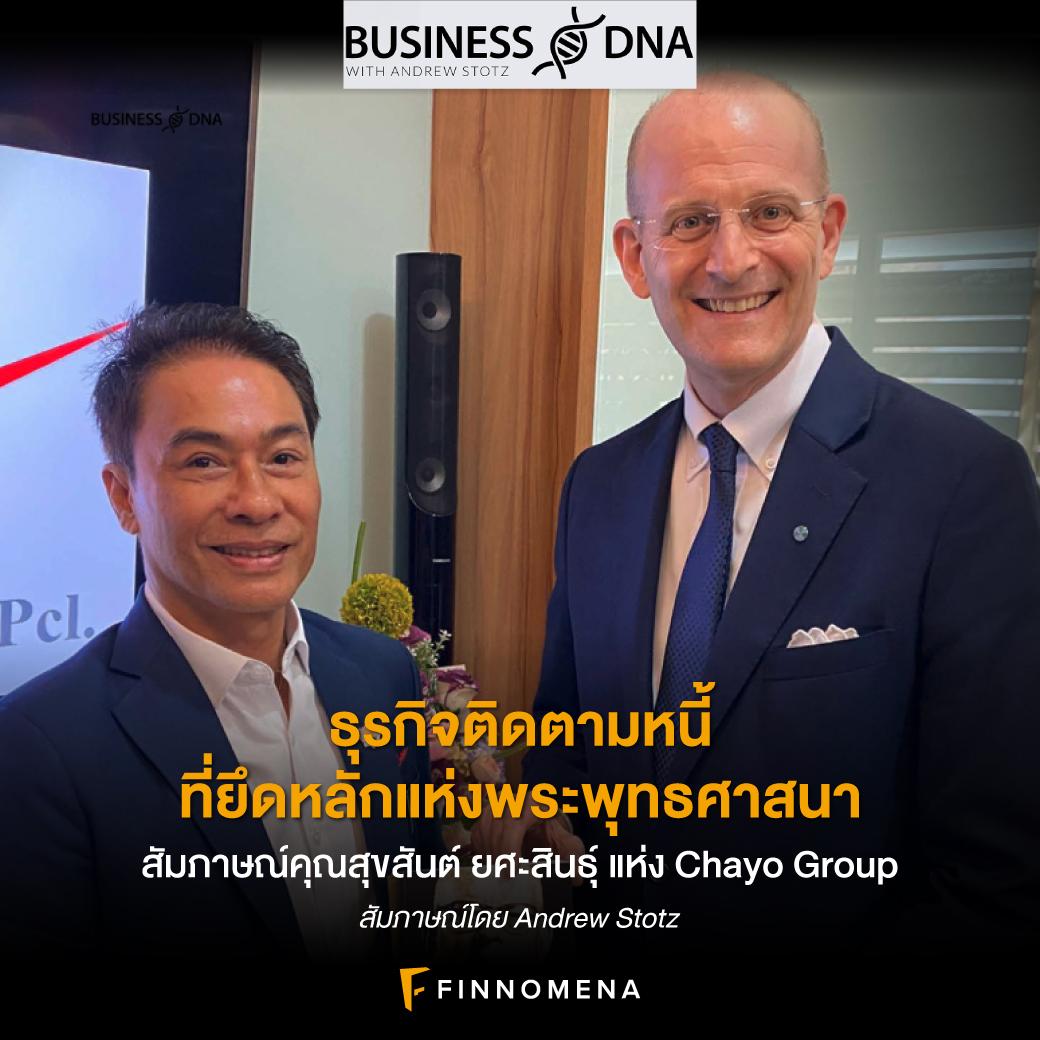 Business DNA: สัมภาษณ์คุณสุขสันต์ ยศะสินธุ์ แห่ง Chayo Group: ธุรกิจติดตามหนี้ที่ยึดหลักแห่งพระพุทธศาสนา