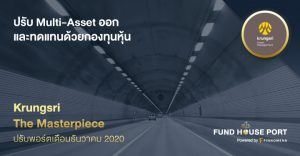Krungsri The Masterpiece ปรับพอร์ตเดือนธันวาคม 2020: ปรับ Multi-Asset ออก และทดแทนด้วยกองทุนหุ้น