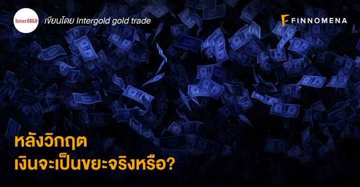 หลังวิกฤตเงินจะเป็นขยะจริงหรือ?