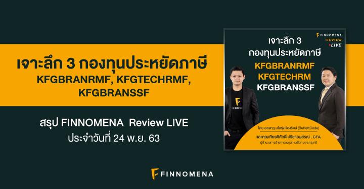 ประชันกองทุน KFGBRANSSF vs KFGBRANRMF vs KFGTECHRMF คู่หูกองประหยัดภาษีที่ต้องมีไว้ประดับพอร์ต