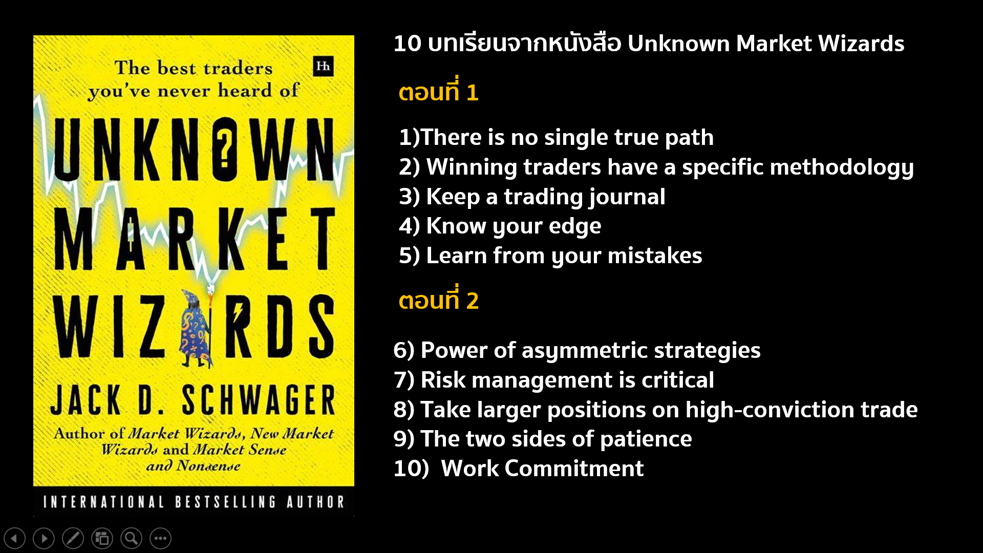 10 บทเรียนจากหนังสือ Unknown Market Wizards : The Best Traders You've Never Heard of
