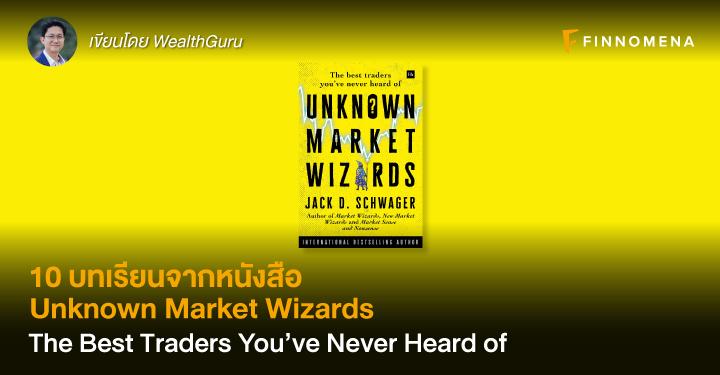 10 บทเรียนจากหนังสือ Unknown Market Wizards : The Best Traders You've Never Heard of ตอนที่ 1