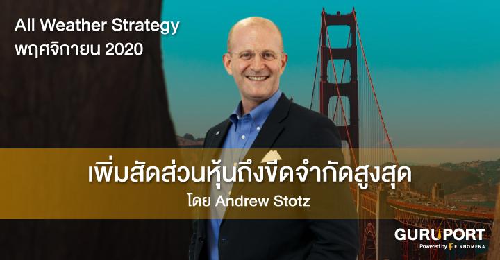 All Weather Strategy พฤศจิกายน 2020: