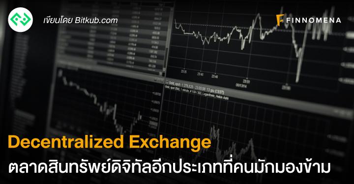 Decentralized Exchange ตลาดสินทรัพย์ดิจิทัลอีกประเภทที่คนมักมองข้าม