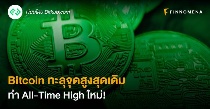 Bitcoin ทะลุจุดสูงสุดเดิม ทำ All-Time High ใหม่!