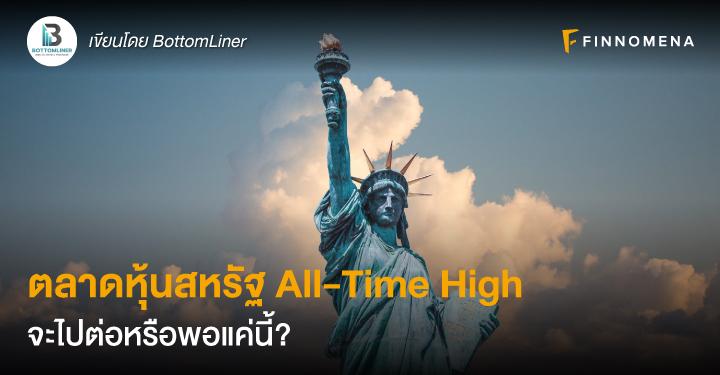 ตลาดหุ้นสหรัฐ All-Time High จะไปต่อหรือพอแค่นี้?