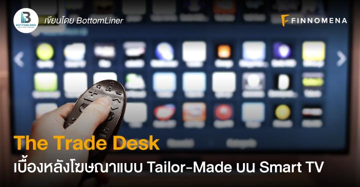 The Trade Desk เบื้องหลังโฆษณาแบบ Tailor-Made บน Smart TV