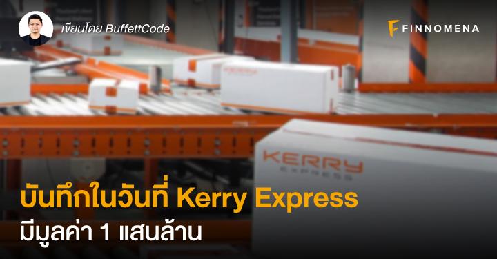 บันทึกในวันที่ Kerry Express มีมูลค่า 1 แสนล้าน