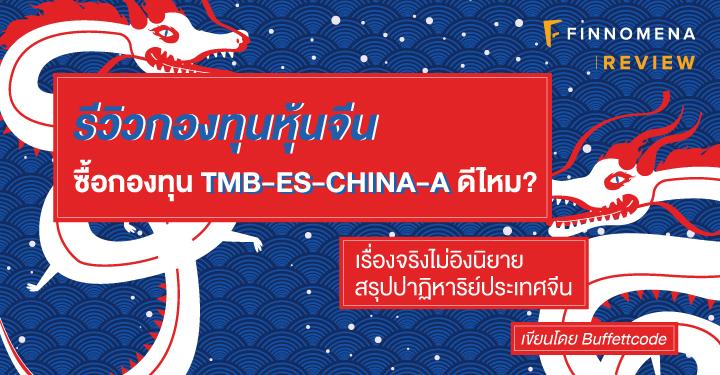 รีวิวกองทุน TMB-ES-CHINA-A: เรื่องจริงไม่อิงนิยาย สรุปปาฏิหาริย์ประเทศจีน