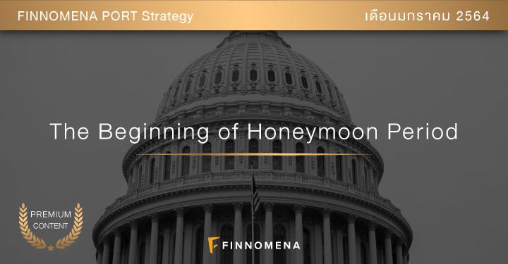 มุมมองการลงทุนประจำเดือนมกราคม 2564 ลงทุนอะไรดี? โดย FINNOMENA Investment Team