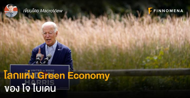โลกแห่ง Green Economy ของ โจ ไบเดน