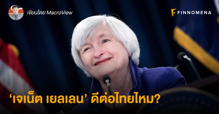 'เจเน็ต เยลเลน' ดีต่อไทยไหม?