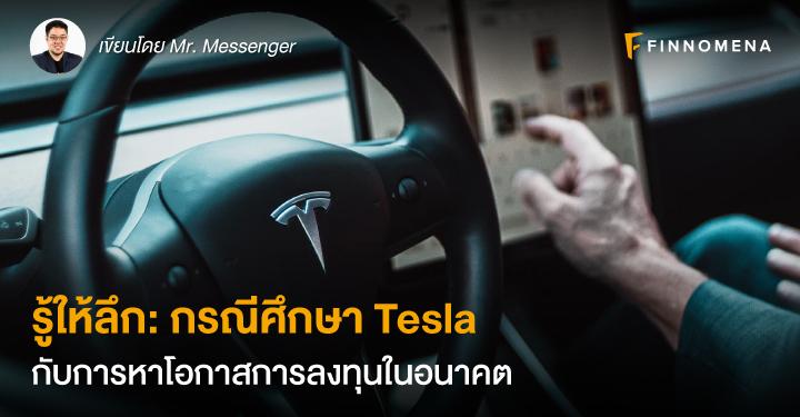 รู้ให้ลึก: กรณีศึกษา Tesla กับการหาโอกาสการลงทุนในอนาคต