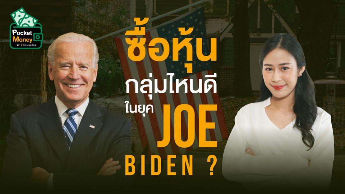 ซื้อหุ้นกลุ่มไหนดี ในยุค Joe Biden? I POCKET MONEY EP1
