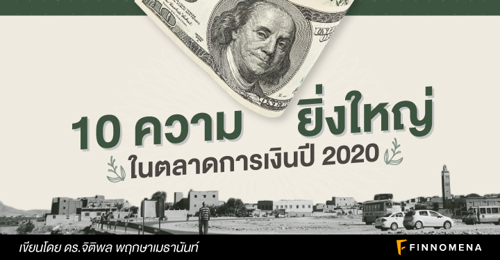 10 ความยิ่งใหญ่ในตลาดการเงินปี 2020