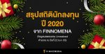 สรุปสถิตินักลงทุนปี 2020 จาก FINNOMENA