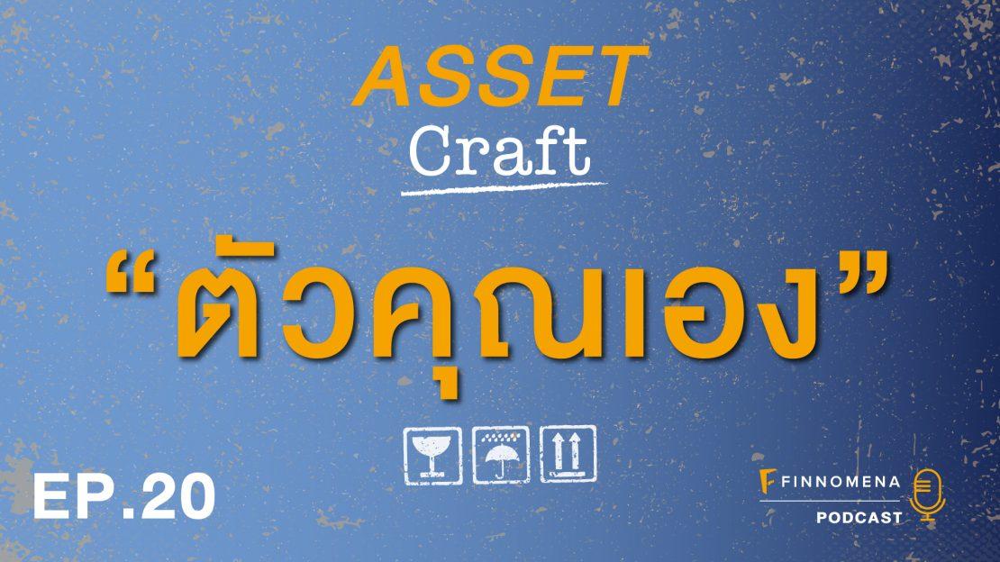 "Asset Craft Podcast Ep.20: ""ตัวคุณเอง"""
