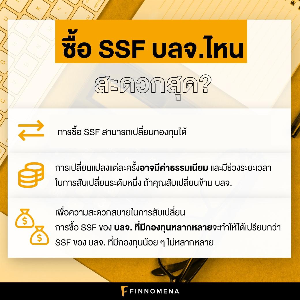 คัมภีร์มหากาพย์กองทุน SSF กองไหนดี ต้องซื้อไหม ซื้อได้เท่าไร? สุดยอดกองทุนลดหย่อนภาษีปี 2564