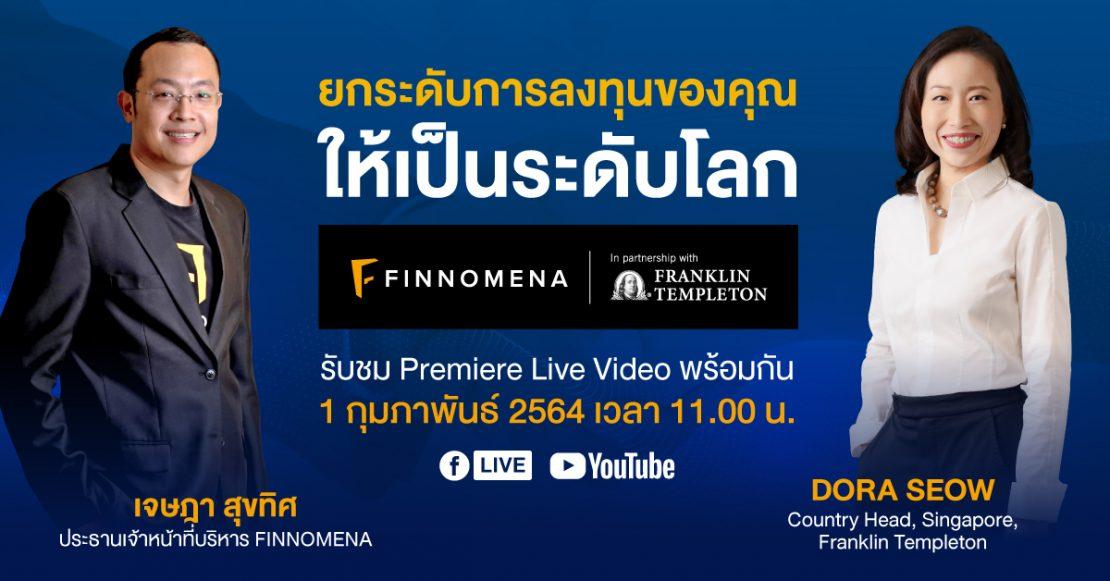 FT Premiere LIVE