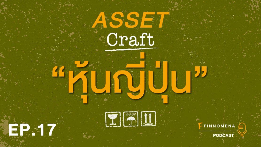"Asset Craft Podcast Ep.17: ""หุ้นญี่ปุ่น"""