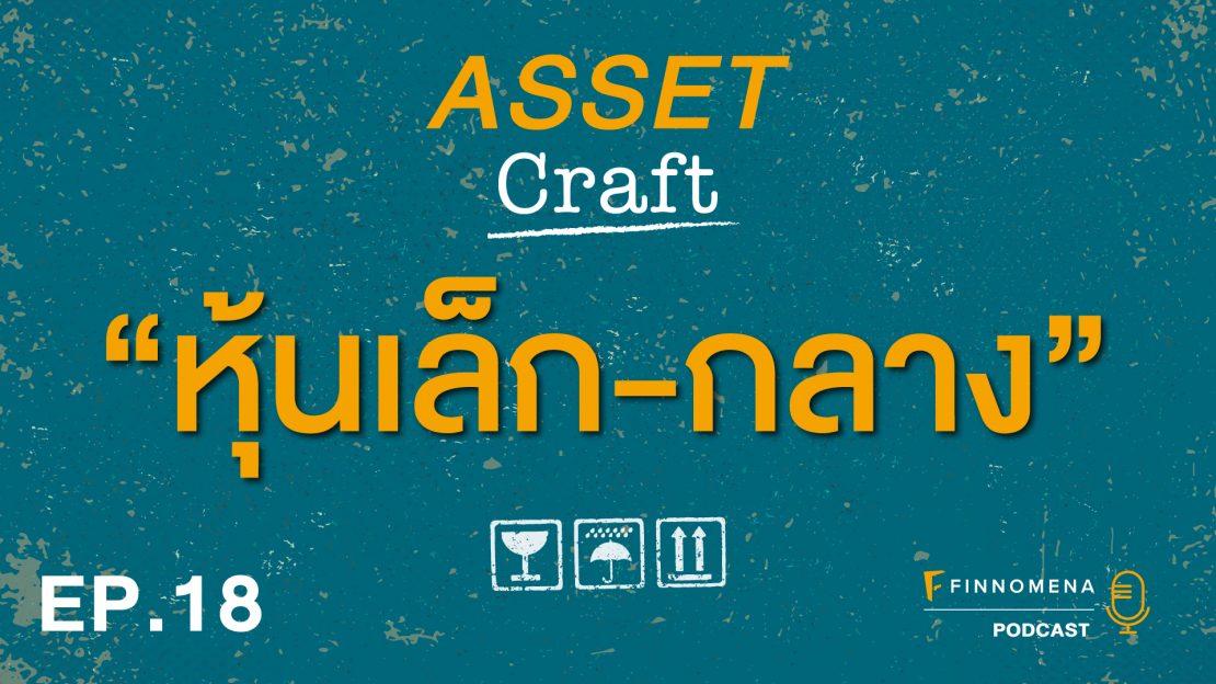 "Asset Craft Podcast Ep.18: ""หุ้นเล็ก-กลาง"""