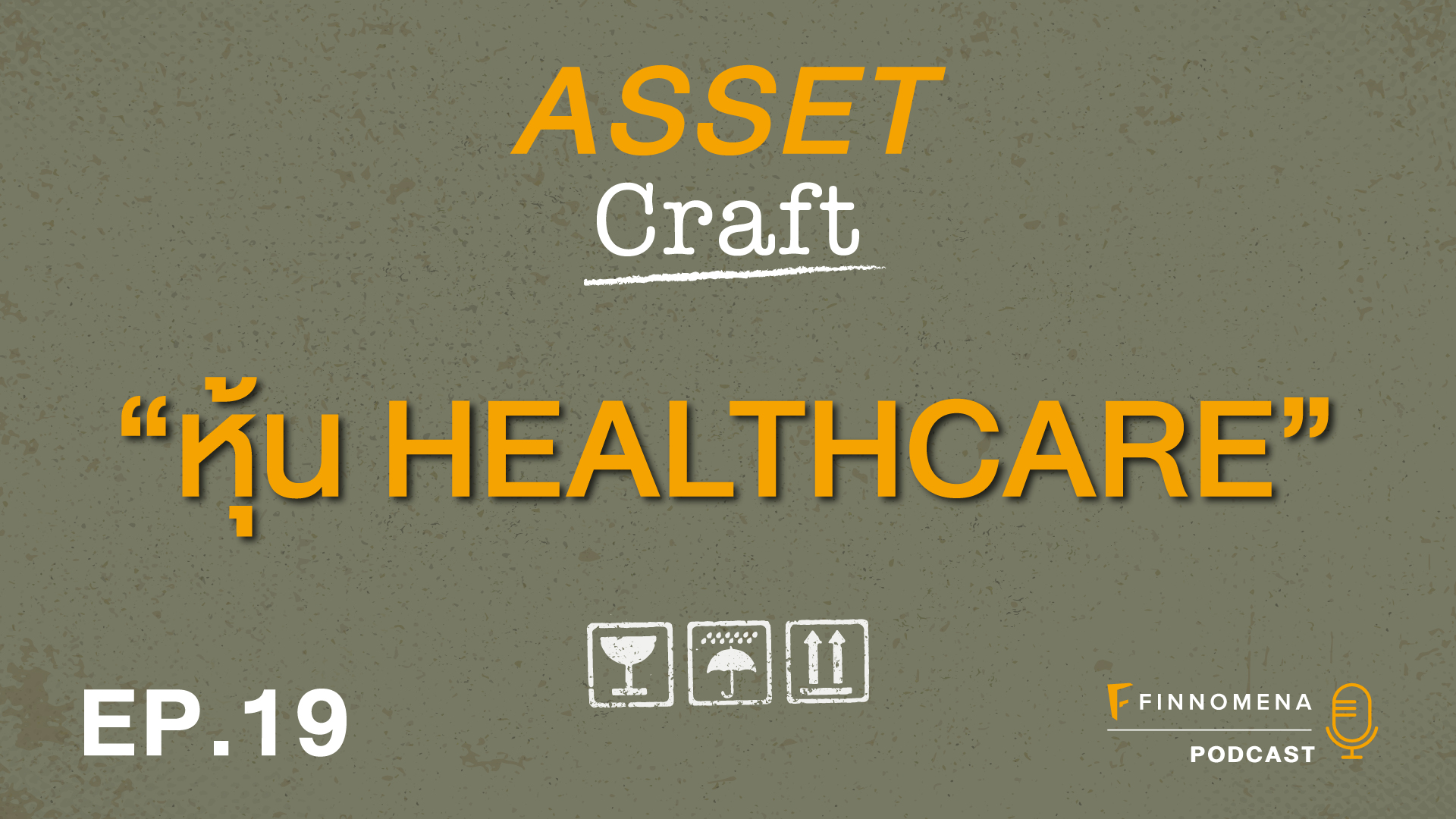 "Asset Craft Podcast Ep.19: ""หุ้น HEALTHCARE"""