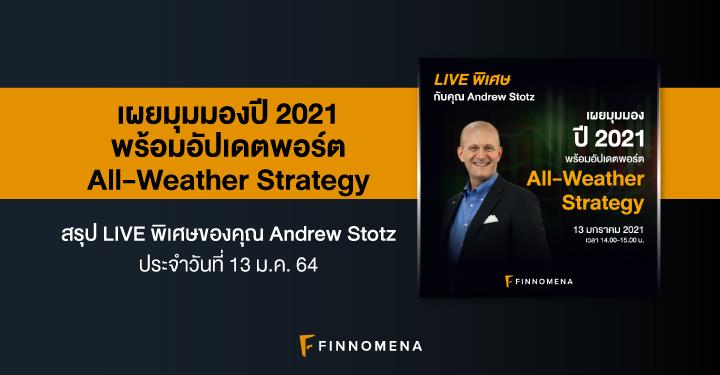 สรุป LIVE พิเศษกับคุณ Andrew Stotz: เผยมุมมองปี 2021 พร้อมอัปเดตพอร์ต All-Weather Strategy