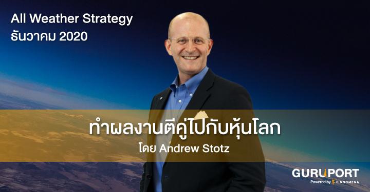 All Weather Strategy ธันวาคม 2020: ทำผลงานตีคู่ไปกับหุ้นโลก